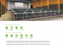 Конференц и банкетные залы